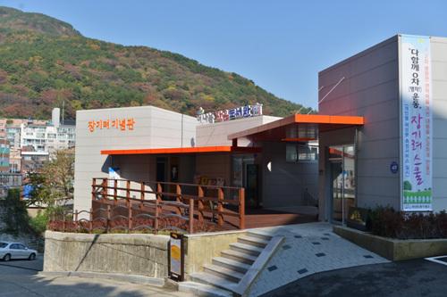 Chang Kee-ryo Memorial Hall (장기려기념 더 나눔센터)
