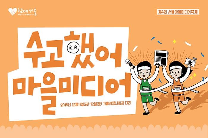 서울마을미디어축제 2015