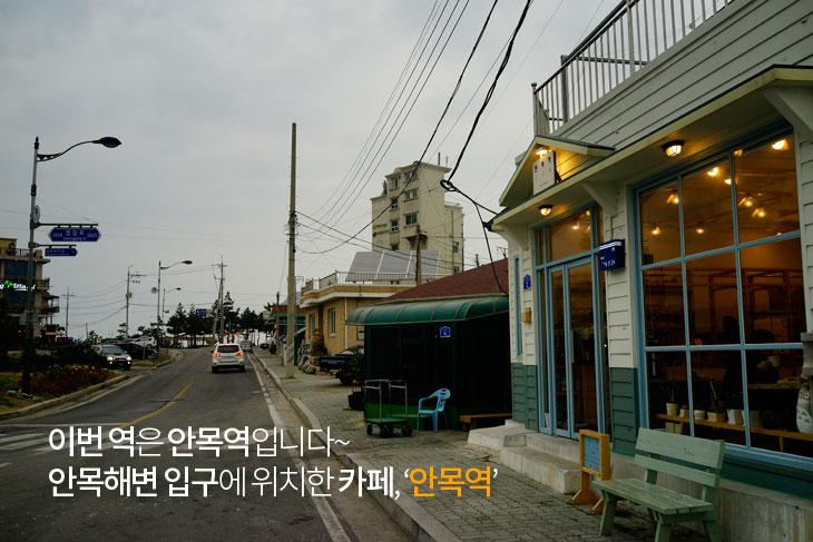 이번 역은 안목역입니다~ 안목해변 입구에 위치한 카페,'안목역'
