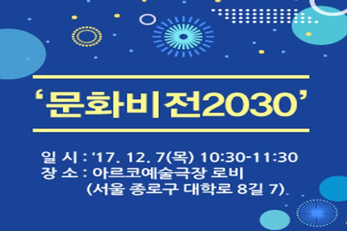 문화비전2030