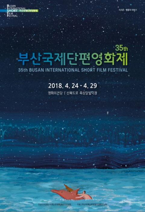 부산국제단편영화제 2018
