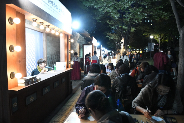 Festival Jeongdong Yahaeng (정동 야행 2018)