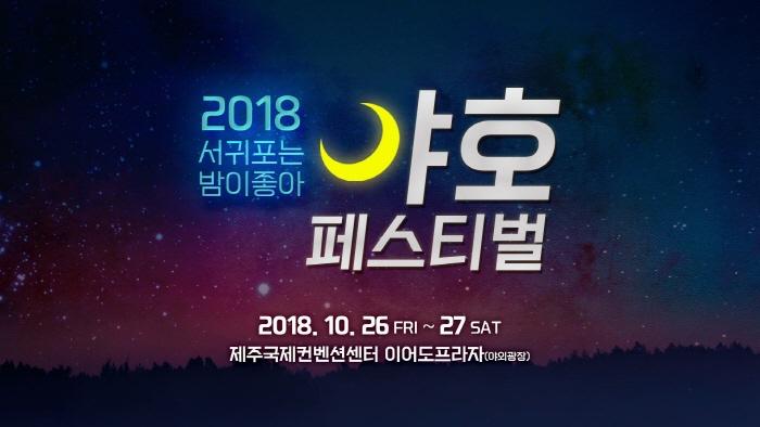 서귀포 야호페스티벌 2018