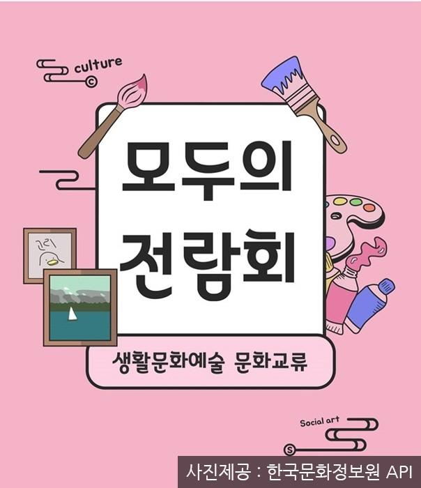 신도림고리 생활문화지원센터 '모두의 전람회 : 동아리 열전Ⅱ' 2019