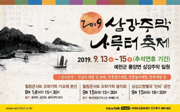 삼강주막 나루터 축제 2019