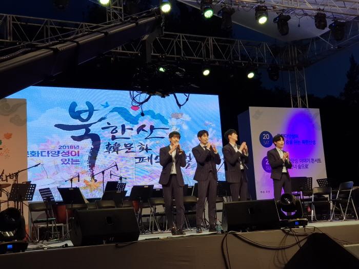 북한산 韓문화 페스티벌 2019