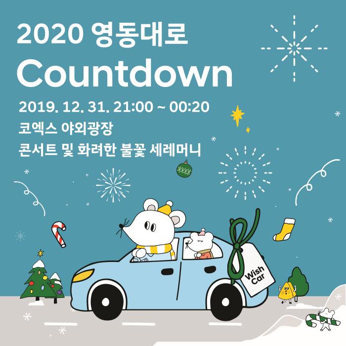 영동대로Countdown 2020