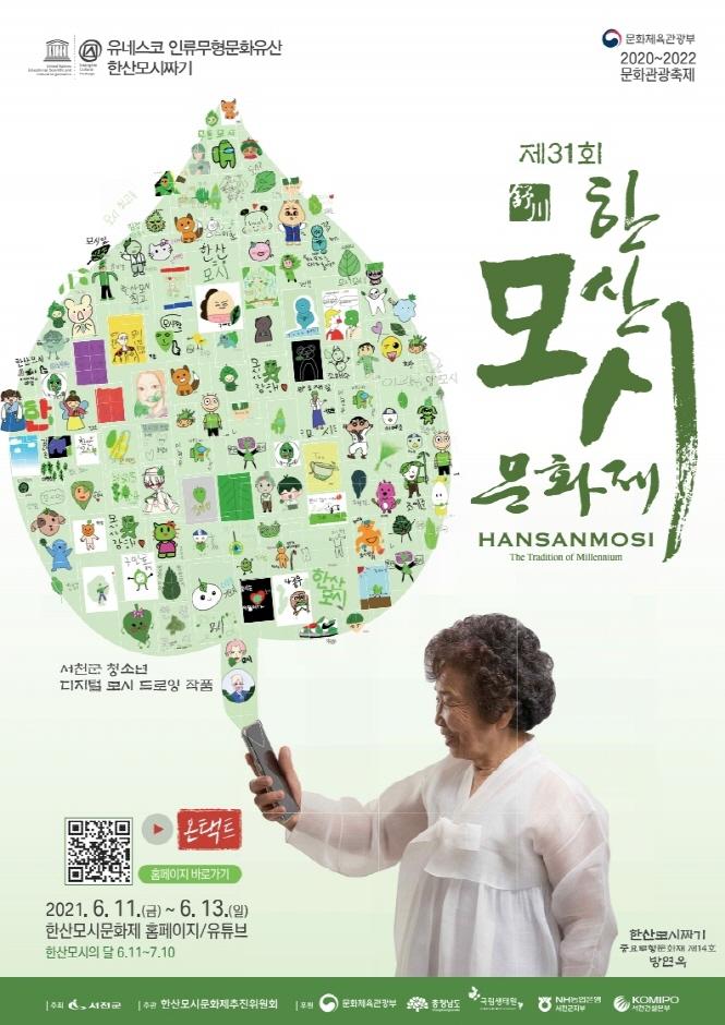 Hansan Mosi Kulturfestival ([문화관광축제] 한산모시문화제)
