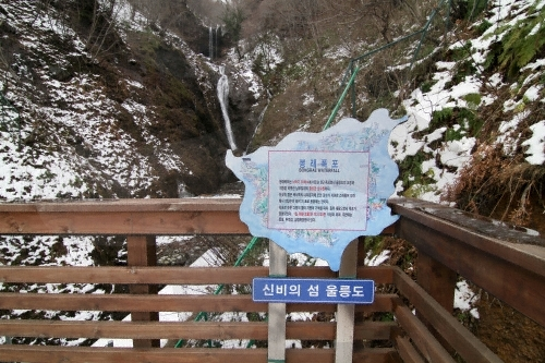 Bongnae Waterfall (봉래폭포)