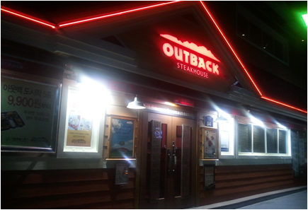 Outback Steakhouse - Seoul City Hall Branch (아웃백스테이크하우스(시청점))