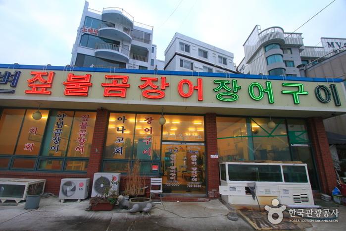 Haebyeonjipbul Gomjangeo (해변짚불곰장어)