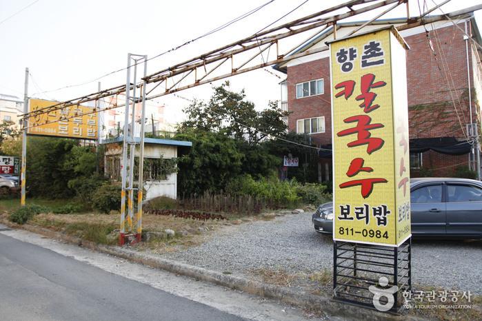 향촌칼국수
