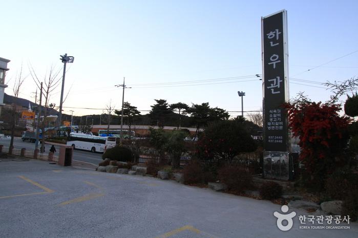 韓牛館(한우관)