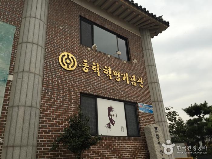 동학혁명기념관