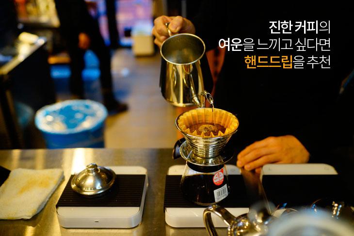 진한 커피의 여운을 느끼고 싶다면 핸드드립을 추천