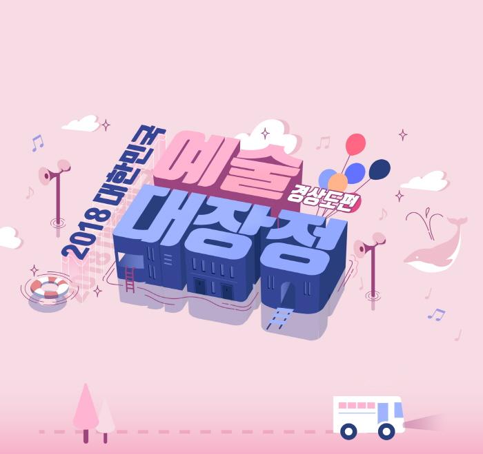 대한민국 예술대장정 2018