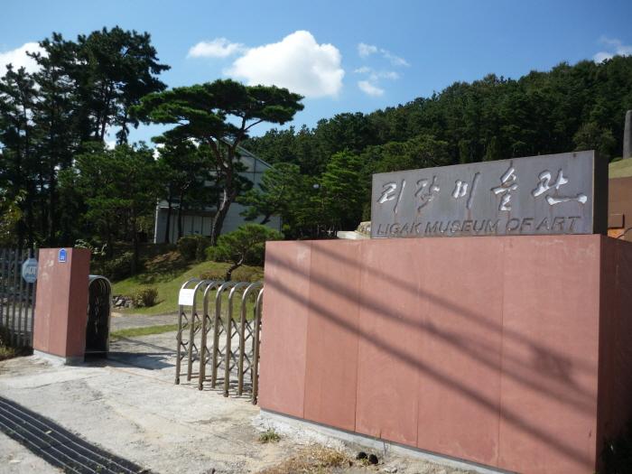 리각미술관