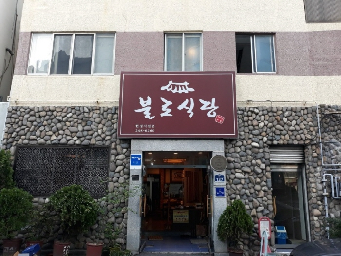 [백년가게]불로식당
