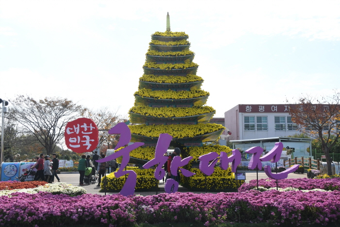 Grand Chrysanthemum Festival (대한민국 국향대전)