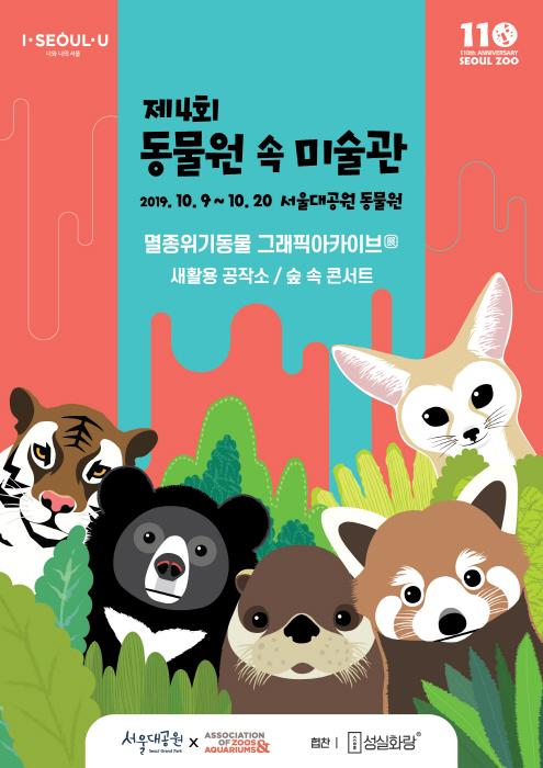 동물원 속 미술관 2019