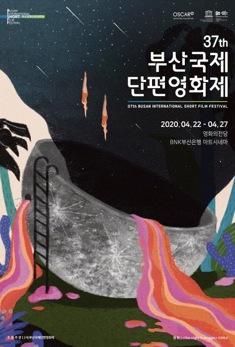 釜山国際短編映画祭(부산국제단편영화제)