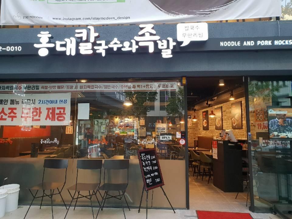홍대칼국수와족발(부산서면점)