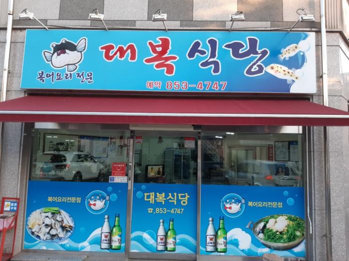 Daebok Sikdang(대복식당)