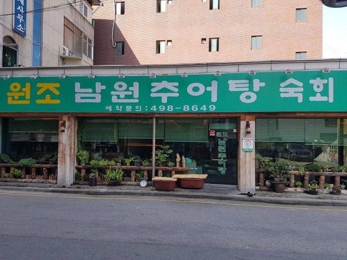 南原どじょうスープ( 남원추어탕 )