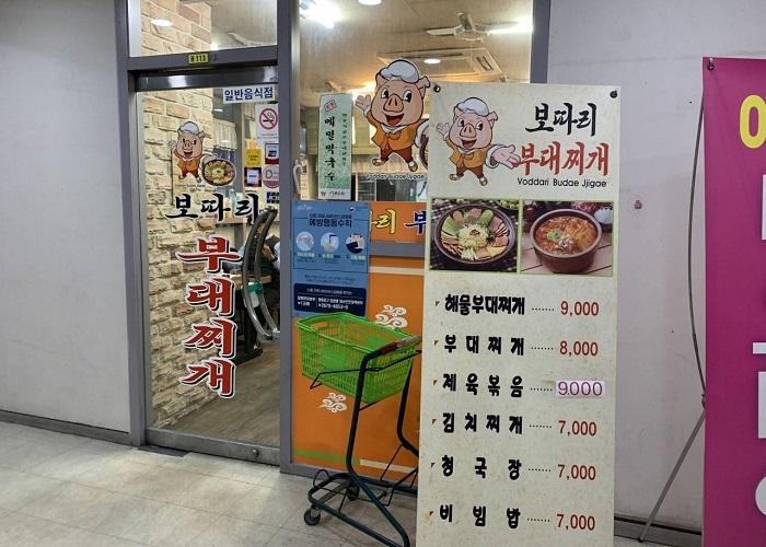 Boddari Budae Jjigae(보따리부대찌개)