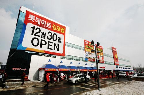 Lotte Mart - Gimpo Branch (롯데마트 - 김포점)