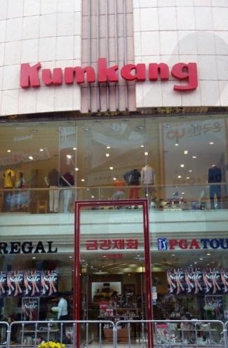 Kumkang - Busan Branch (금강제화-부산본점)