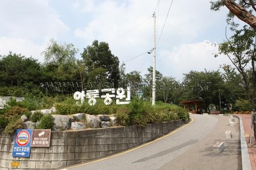 臥龍公園(와룡공원)
