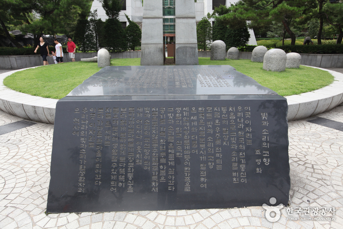 世宗路公園(세종로공원)
