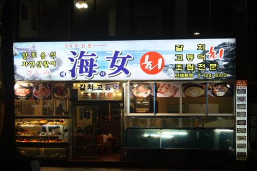 海女フェッチプ(해녀횟집)