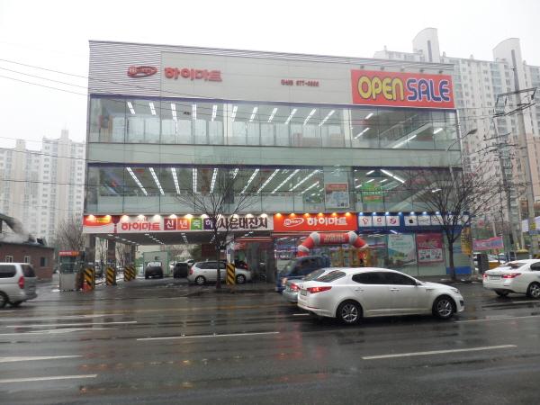 Lotte Hi-mart - Jungsan Branch (롯데 하이마트 (중산점))