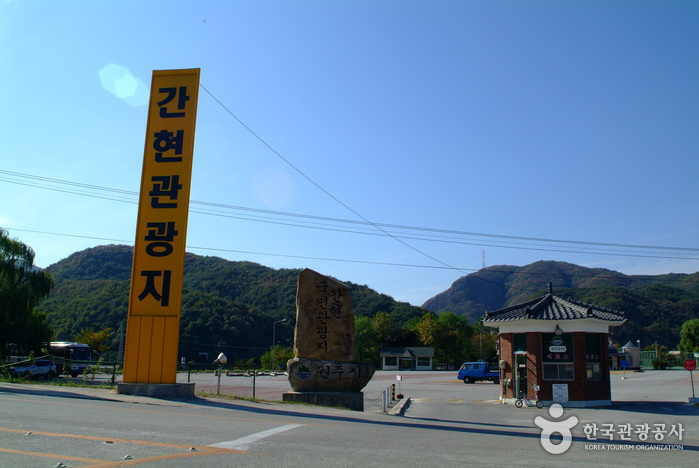艮峴観光地(간현관광지)