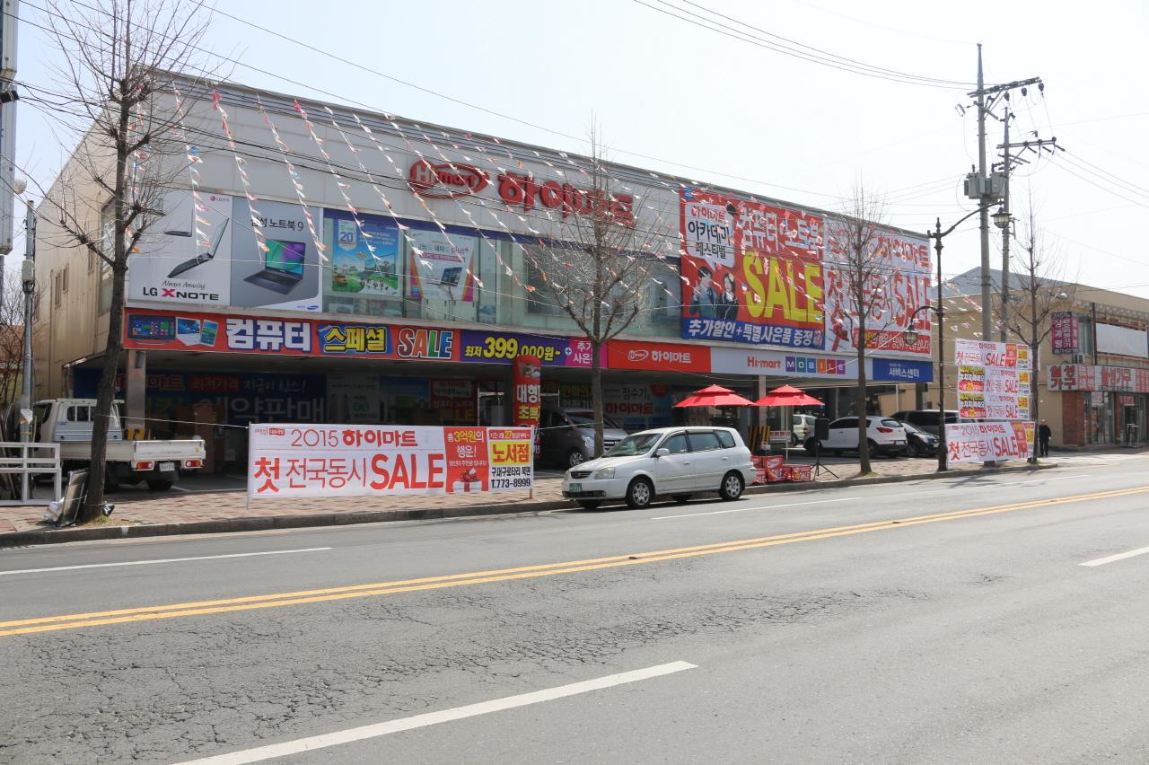 Lotte Hi-mart – Noseo Branch (롯데 하이마트 (노서점))