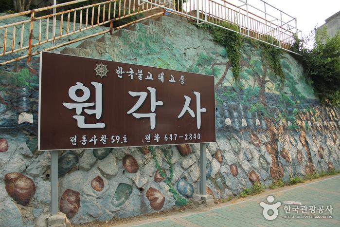 원각사(충북)