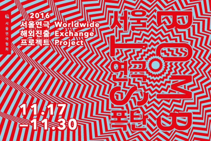 서울연극폭탄(ST-BOMB) 2016