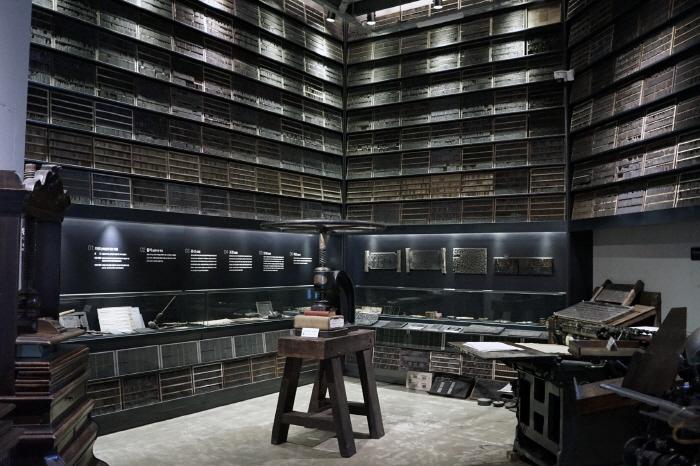 本と印刷博物館(책과 인쇄박물관)