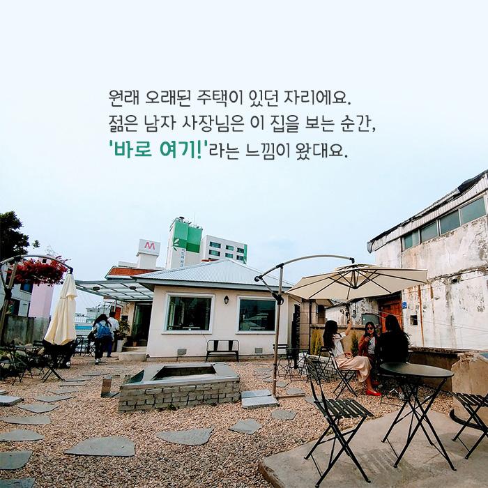 원래 오래된 주택이 있던 자리에요. 젊은 남자 사장님은 이 집을 보는 순간, '바로 여기!'라는 느낌이 왔대요.