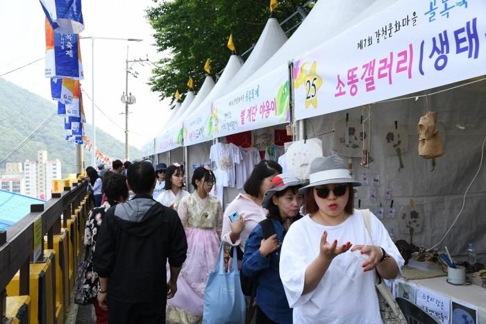 감천문화마을 골목축제 2018