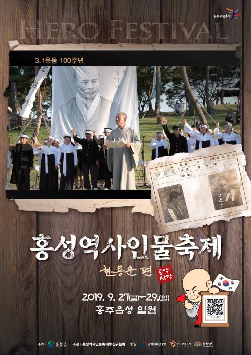 홍성 역사인물축제 2019