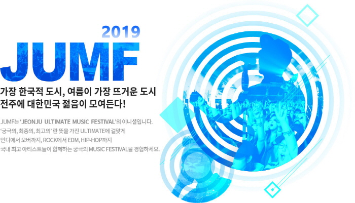 전주얼티밋뮤직페스티벌 JUMF(Jeonju Ultimate Music Festival) 2019