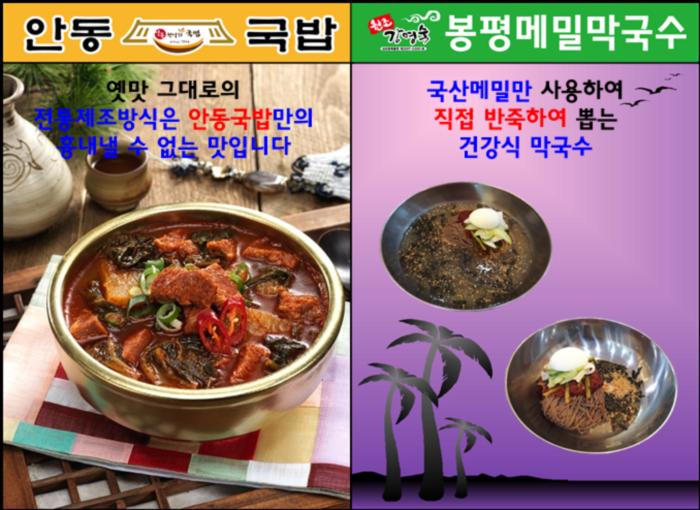 アンドングクバブ&ボンピョンメミルチョン(안동국밥&봉평메밀촌)