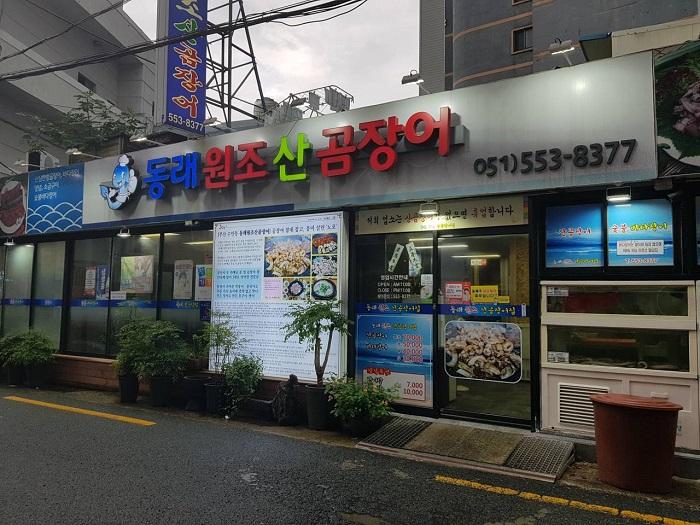 東萊元祖ヌタウナギの塩焼き ( 동래원조산곰장어 )