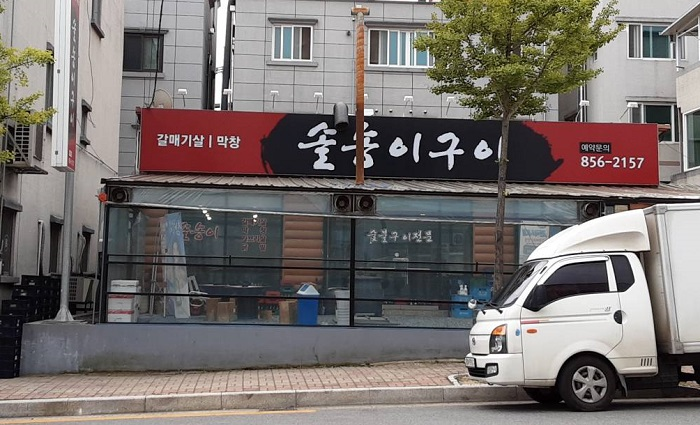 Solsongi Gui(솔송이구이)