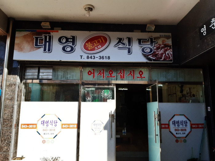 Daeyeong Bulgogi Sikdang (대영불고기식당)