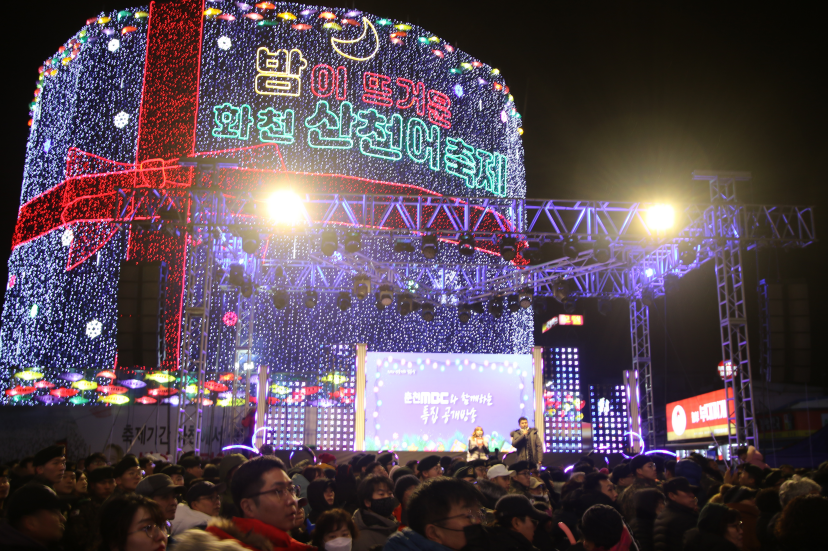 Festival del Sancheoneo de Hwacheon (얼음나라 화천산천어축제)2