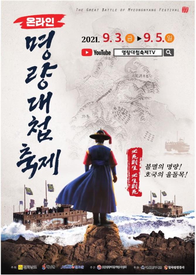 Myeongnyang Daecheop Festival (명량대첩축제)